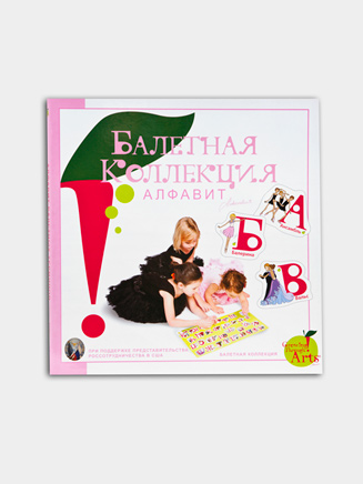 Ballet Alphabet Set in Russian - Style No BALPHARUS