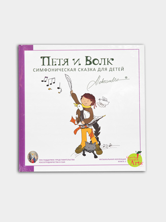 Peter and the Wolf Storybook in Russian - Style No MWOLFSTORYRUS